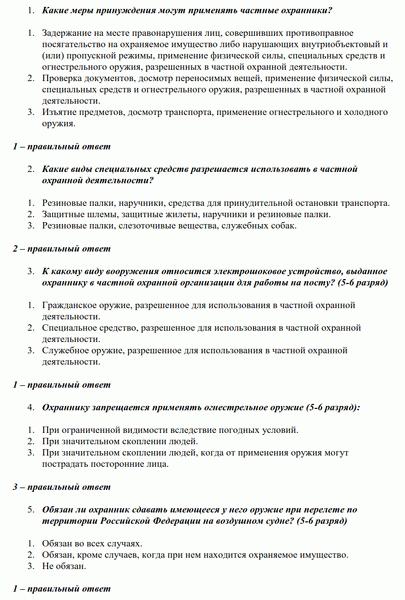 Вопросы квалификационного экзамена частного охранника 4 разряда геометрия многогранники задачи с решением