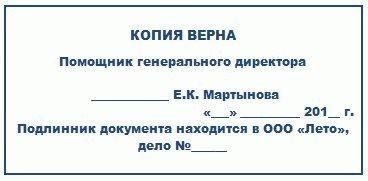 Как заверить копию трудового договора