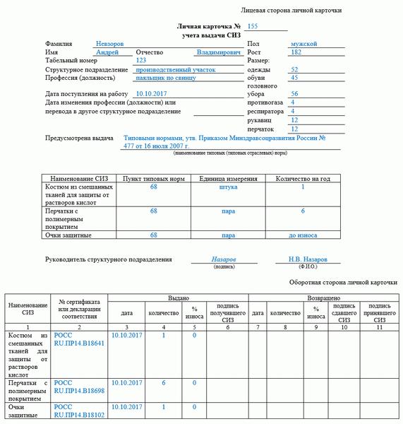 Информационное письмо о сроках поставки образец