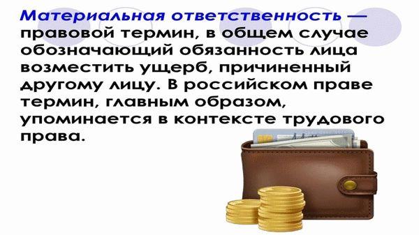 Что значит материально ответственное лицо: перечень должностей по ТК РФ