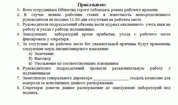 Образец приказа по укреплению трудовой дисциплины