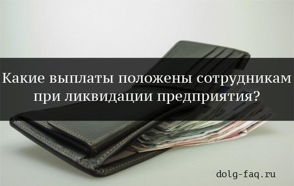 выплата пособия при ликвидации фирмы